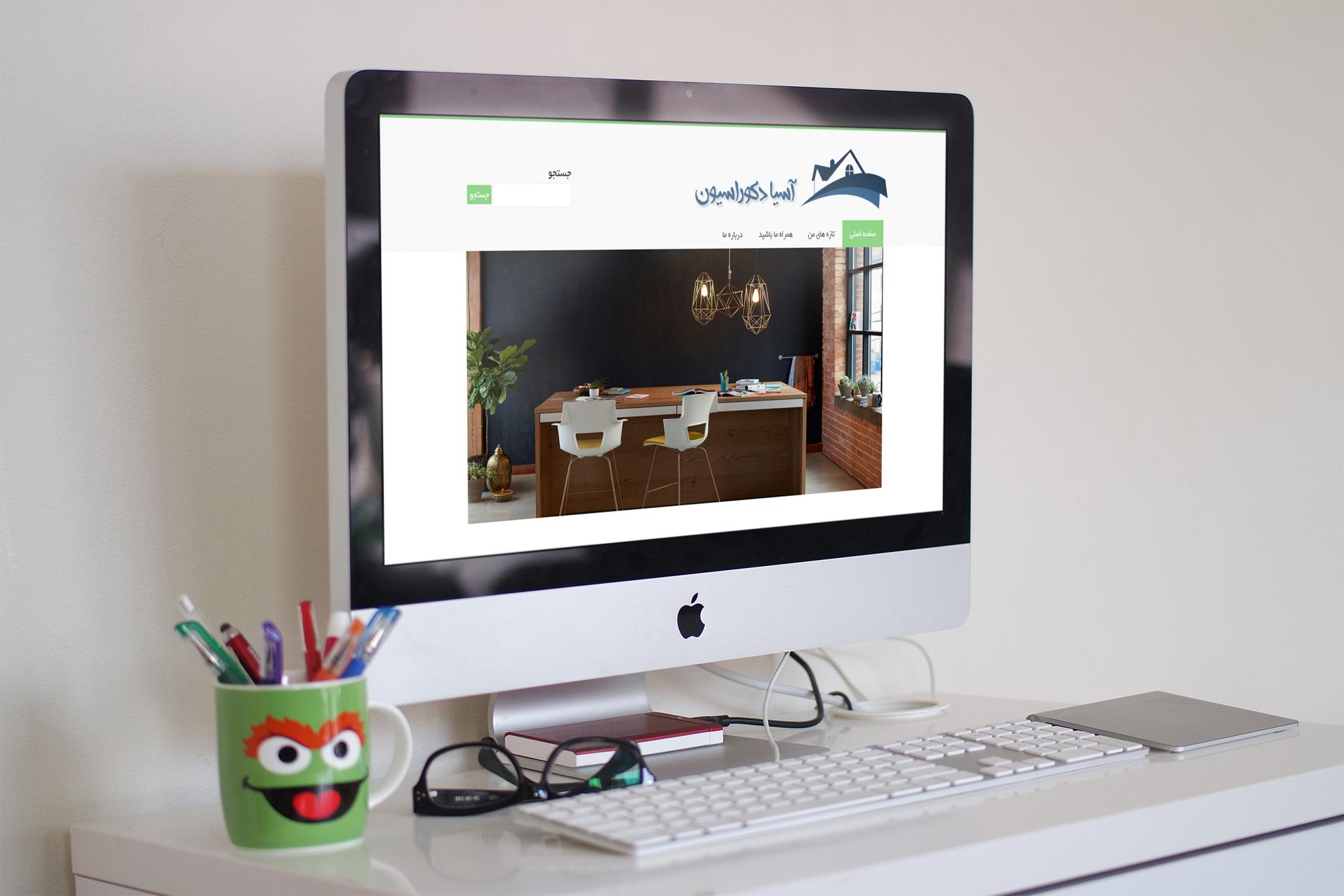 طراحی و ساخت وب سایت شرکت آسیا دکوراسیون