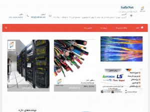 طراحی و ساخت وبسایت و اپلیکیشن سفیرنت